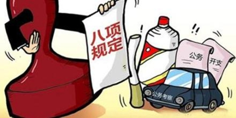 中共重庆市纪委发布关于五起违反中央八项规定精神问题的通报图片