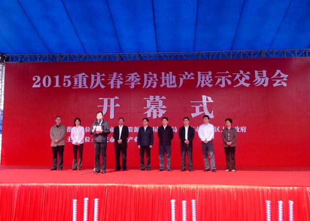 2015年重庆春季房地产展示交易会开幕式. 罗敏 摄-2015重庆春季房